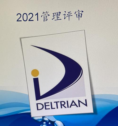 岱创2021年ISO质量体系认证内审数字化升级了!